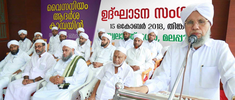 adharsha campaign